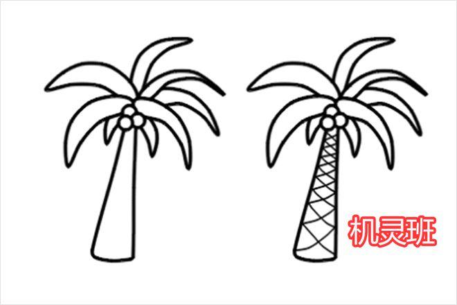 怎么教儿童简单画一棵卡通棕榈树(步骤图解)图片